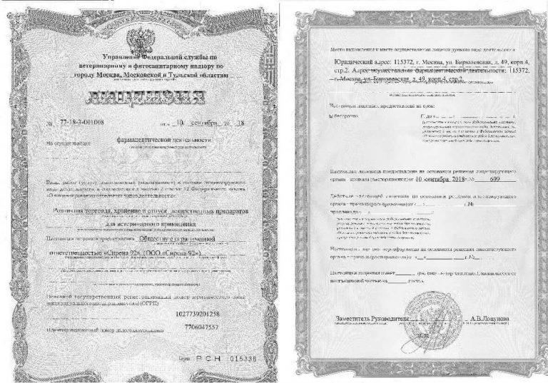 """Лицензия на торговлю ветеринарной аптеки """"Крокодильчик"""" в Москве"""