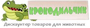 Дискаунтер товаров для животных в Москве | Ветеринарная аптека Крокодильчик