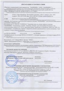 """Декларация о соответствии ООО """"Маримикс"""" - 2"""