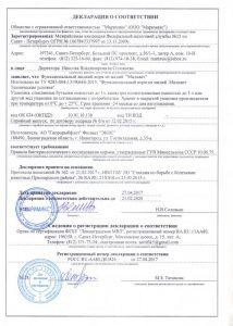 """Декларация о соответствии ООО """"Маримикс"""""""