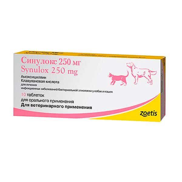 Синулокс таблетки 250 мг купить в дискаунтере товаров для животных Крокодильчик