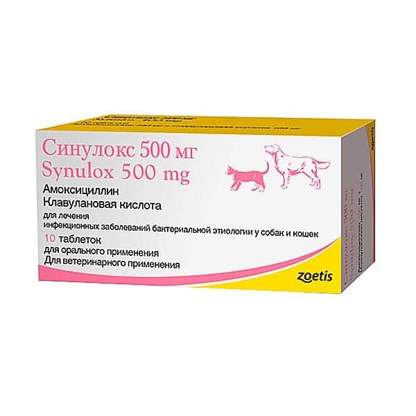 Синулокс таблетки 500 мг купить в дискаунтере товаров для животных Крокодильчик