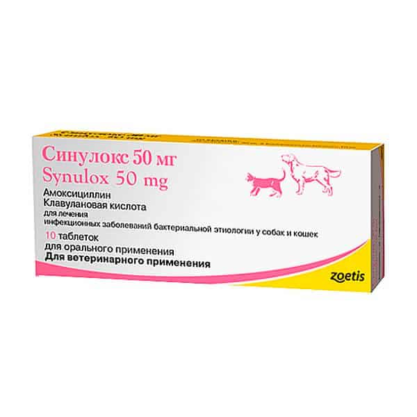Синулокс таблетки 50 мг купить в дискаунтере товаров для животных Крокодильчик