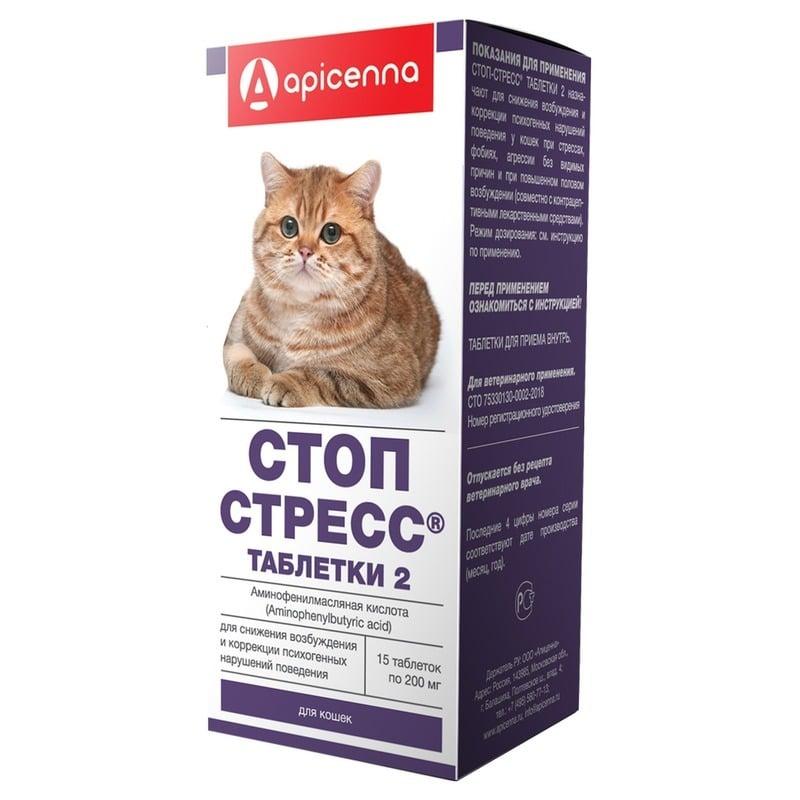 Стоп-стресс таблетки 2 для кошек
