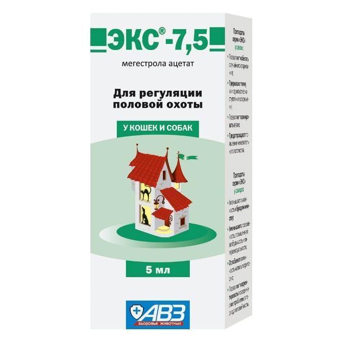 ЭКС-7,5 суспензия для регуляции половой охоты для кошек и собак, 5 мл купить в дискаунтере товаров для животных Крокодильчик