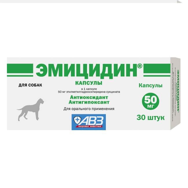 Эмицидин капсулы 50 мг, 30 шт. купить в дискаунтере товаров для животных Крокодильчик