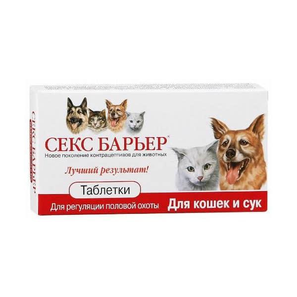 Секс Барьер таблетки для кошек и сук, 10 шт. купить в дискаунтере товаров для животных Крокодильчик