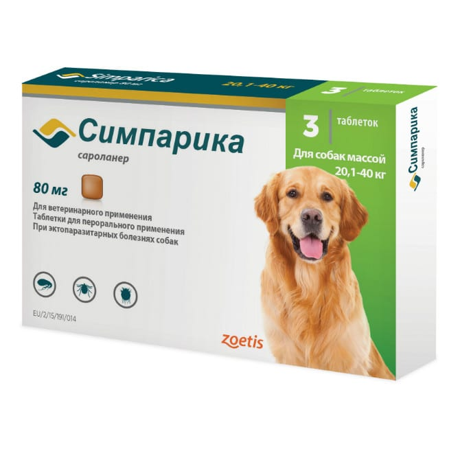 Симпарика от блох и клещей для собак 20-40 кг, таблетки 80 мг, 3 шт. купить в дискаунтере товаров для животных Крокодильчик
