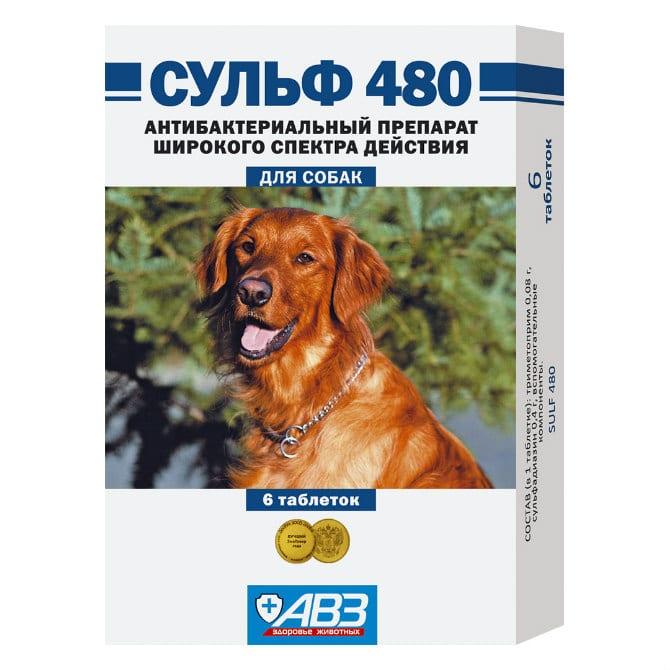 Сульф 480 таблетки для животных блистер, 6 шт. купить в дискаунтере товаров для животных Крокодильчик