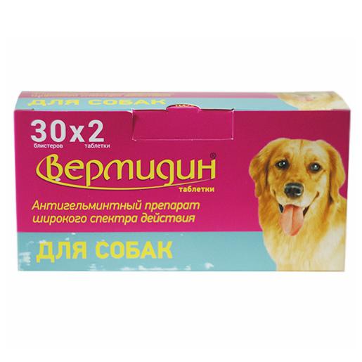 Вермидин таблетки для собак, 2 шт купить в дискаунтере товаров для животных Крокодильчик