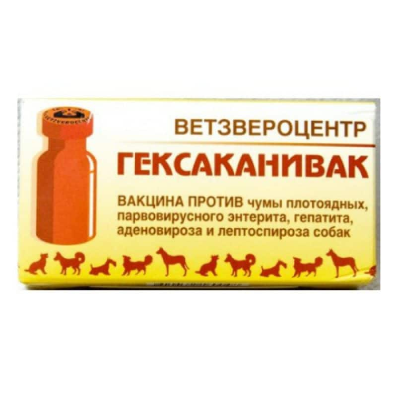 Гексаканивак №5 вакцина для собак купить в дискаунтере товаров для животных Крокодильчик