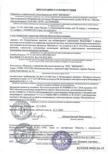 Сертификаты Иммунофан раствор для иньекций для животных 0.005% 1 мл ампулы, 5 шт.