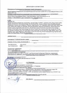 Сертификат соответствия витаминных добавок Канин